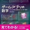 【Unity】ゲームアプリの数学 第一章