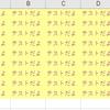 セルの背景色および文字色の16進数を取得(CSS用に)