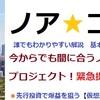 ノア★コイン 【各ニュースサイトで記事になっています】