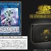 サイバース・エンチャンターが20th ANNIVERSARY DUELIST BOXにて収録決定!!
