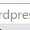 wordpress のインストールと初期設定 その1