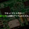 Raspberry Piで電子工作を始めるための準備