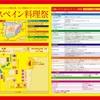 京都スペイン料理祭まであと6日!!
