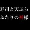 寿司と天ぷら ふたりの神様 最後の約束|職人というより神の対話を見たような心境