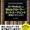 「JS+Node.jsによるWebクローラー/ネットエージェント開発テクニック」個人的学習ノート(第2章)