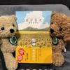 178日目のカンカン貯金。星守る犬 何回読んでも「じ~ん。」です。