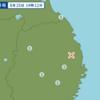 午後2時12分頃に岩手県沿岸北部で地震が起きた。