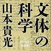 山本貴光著『文体の科学』(2014)