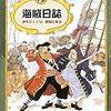 リチャード・プラット文、クリス・リデル絵/長友恵子訳「海賊日誌~少年ジェイク、帆船に乗る」(岩波書店)-さあ、少年よ!いざ冒険の海へ!