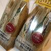 ダイエットにおすすめ!ファミマの根菜サンドイッチで便秘が驚くほど改善した。