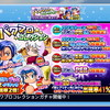 【ガチャ報告】サクスペ「パワプロコレクション」