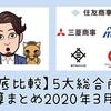【5大総合商社 徹底比較】 2020年3月期決算まとめ&ランキング発表【決算分析】