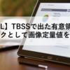 【FSL】TBSSで出た有意領域をマスクとして画像定量値を計測