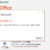2021年01月の Microsoft Update (定例外) 2021-01-22