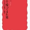小熊英二/『生きて帰ってきた男 ――ある日本兵の戦争と戦後』