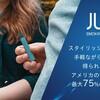 【JPvapor JUULスターターキット 】商品詳細&使い方