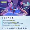 20190105 アクアノート「アクアノ研修生の水質調査」 in 阿佐ヶ谷SEN ステージ