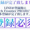 Tech Frontier Project(TechBox)のアプリは本当に稼げる?詐欺?【南栄作・株式会社CCS】