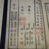 坪井玄道の戸外遊戯法 明治18年の日本スポーツ