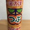太洋食品 金太洋『つぶ オレンジみかん』を飲んでみた!