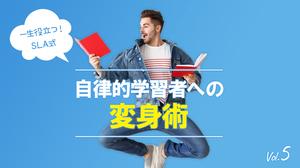 米津玄師さんのメッセージから探る!英語学習を「実行」し続けられるコツとは?