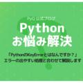 「PythonのKeyErrorとはなんですか?」エラーの出やすい処理と合わせて解説します