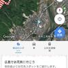 グーグルマップのイベント企画