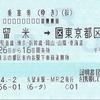 久留米⇔東京都区内 往復乗車券【復学割】