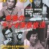 東京人 2011年 03月号『NHK「ラジオ深夜便の」現場を訪ねて。』