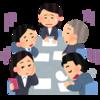 【誰でもすぐにできる!】長い会議を短くするたった3つの方法