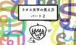 【イラストつき!】ラオス語の子音の覚え方(パート2)