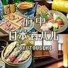 【オススメ5店】調布・府中・千歳烏山・仙川(東京)にある日本酒が人気のお店
