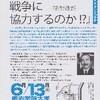 6月13日に東京でJCJ・MIC「憲法とメディアを考える6月集会」:戦争前夜とメディア〜メディアは侵略戦争にどう協力したか