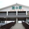 道の駅:サザンセトとうわ(山口県大島郡周防大島町)