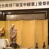福岡克也教授 「瑞宝中綬賞」受賞祝賀会