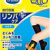 エコノミークラス症候群予防の足運動を厚生労働省がTwitterで紹介【熊本地震】
