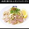 カニカマキッチン「ネギ塩レモン牛タン編」