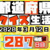 【都道府県クイズ】第287回(問題&解説)2020年3月12日