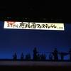 第7回応援団フェスティバルin静岡 発表内容 その1