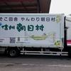 朝日村PRデザイントラックが完成
