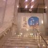 「特別展 江戸の戯画」へ
