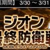 【GAW】予告!ジオン最終防衛戦!第三覚醒解放