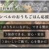 おいしいお取り寄せでパワーUP!リンベル日本の極みコロナ対策応援