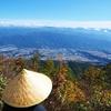 傘山(1,542m)御嶽山コース 2020年10月20日