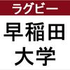 【ラグビー】早稲田大学グラウンドへのアクセス