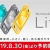【任天堂Switch】Switch Lite予約してきた!発売日は9月20日予定☆