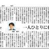 一人ひとりに価値がある 寺町東子(新聞を読んで/東京新聞 ): 「国の借金が減る」「社会の役に立ちたい」「『重度障害者を殺す』と言ったとき,一番笑いをとれた」「半分以上の人に同意や理解を示してもらった」美容整形や衆議院議長への手紙など,被告人が他者からの承認を強く求めていたことがうかがわれる.事件以前に,一人の人として大切にされてきたのだろうか.ありのままに受け入れられた経験はあるのだろうか.続く公判に注目したい. +東京新聞 相模原殺傷事件公判 2月 13日⇒2月 7 日