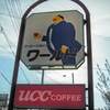 地元の人の憩いのコーヒーショップ【ワールド】@小豆島土庄町
