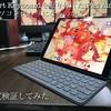 【再度検証】Smart Keyboardを取り付けたiPad Air(2019)はMacBook Proの代わりに使うことができるのか?