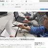 【イベント情報】先生のためのプログラミング夏期講習会@仙台を開催(2018年8月21日)
